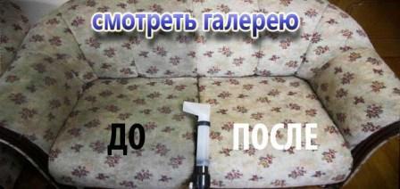 фото мебели до и после чистки